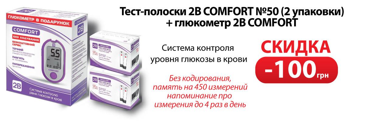 2B COMFORT Тест-полоски 50шт (2 упаковки) + глюкометр - скидка 100грн