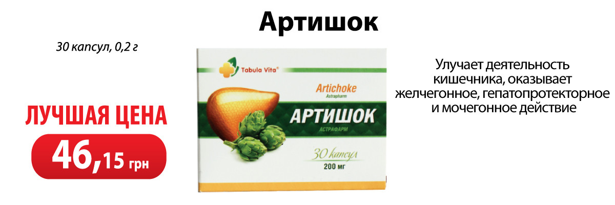 Артишок Астрафарм - лучшая цена 46,15 грн