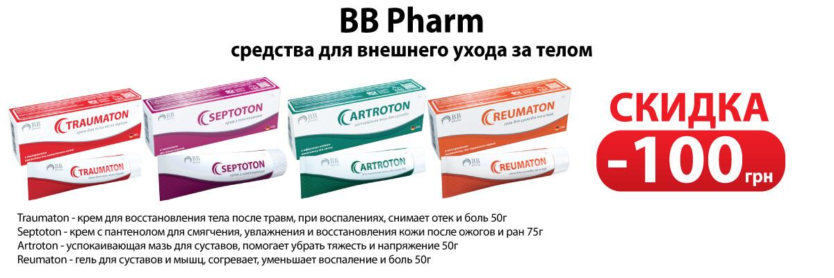 BB Pharm средства для ухода за телом - скидка 100 грн