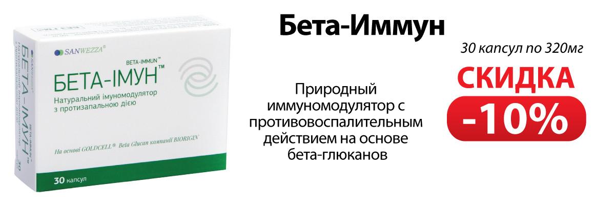 Бета-Иммун (иммуномодулятор) 30 капсул - скидка 10%