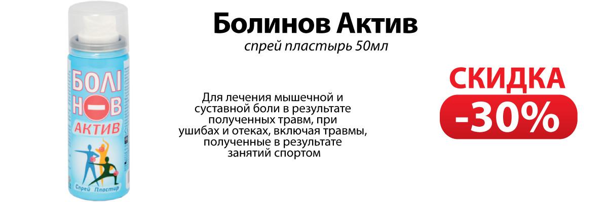 Болинов Актив спрей пластырь обезболивающий 50мл - скидка 30%