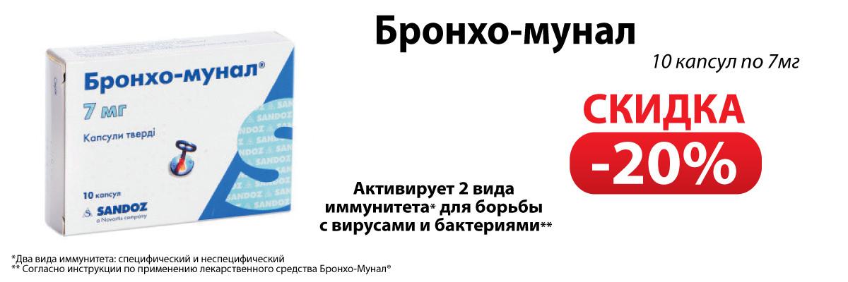 Бронхо-мунал (10 капсул 7мг) - скидка 20%