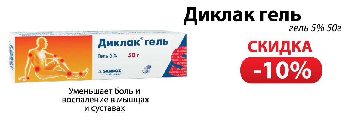 Диклак гель обезоливающий, противовоспалительный (50г) - скидка 10%