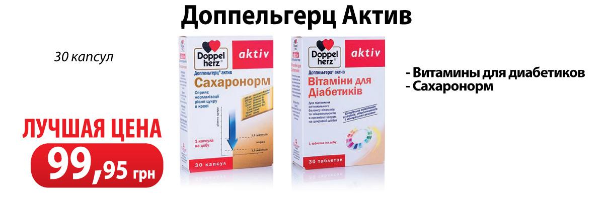 Доппельгерц Актив 30 капсул (Для диабетиков, Сахаронорм) - лучшая цена 99,95 грн