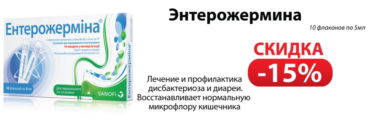 Энтерожермина (10 флаконов по 5мл) - скидка 15%