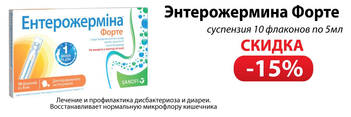 Энтерожермина Форте защита от дисбактериоза (10 флаконов по 5мл) - скидка 15 %