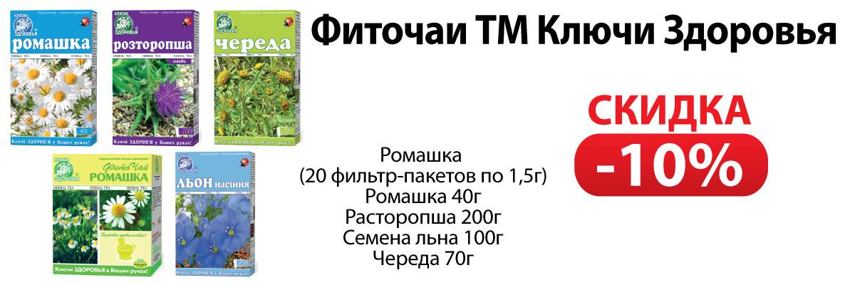 Фиточаи ТМ Ключи Здоровья - скидка 10%