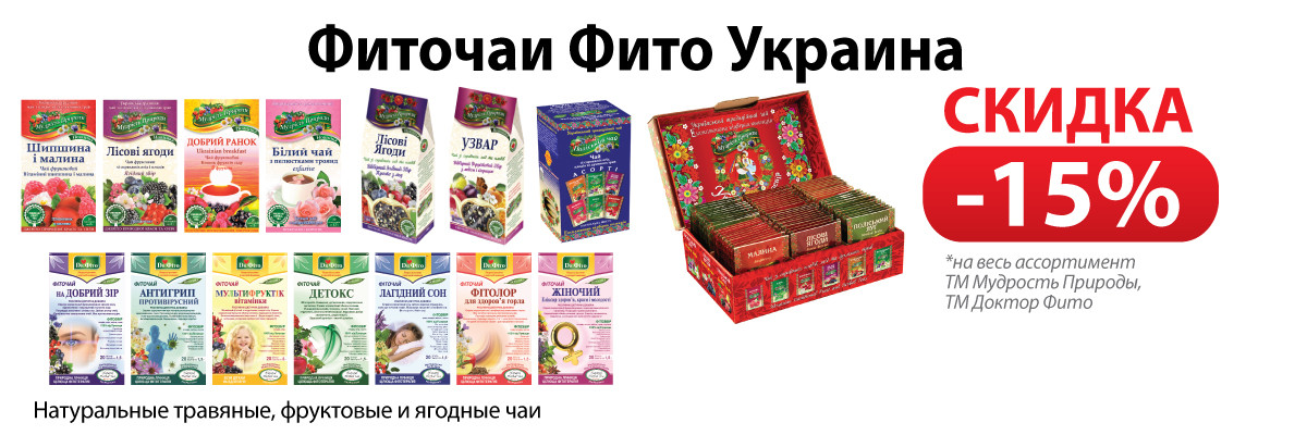 Фиточаи ТМ Мудрость Природы, ТМ Доктор Фито - скидка 15%