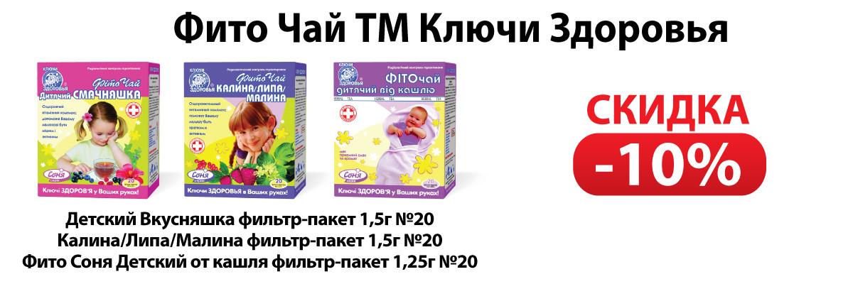 Фиточай ТМ Ключи Здоровья (для детей) - скидка 10%