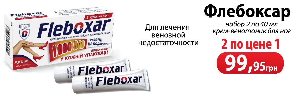 Флебоксар крем-венотоник для ног - 2 по цене 1