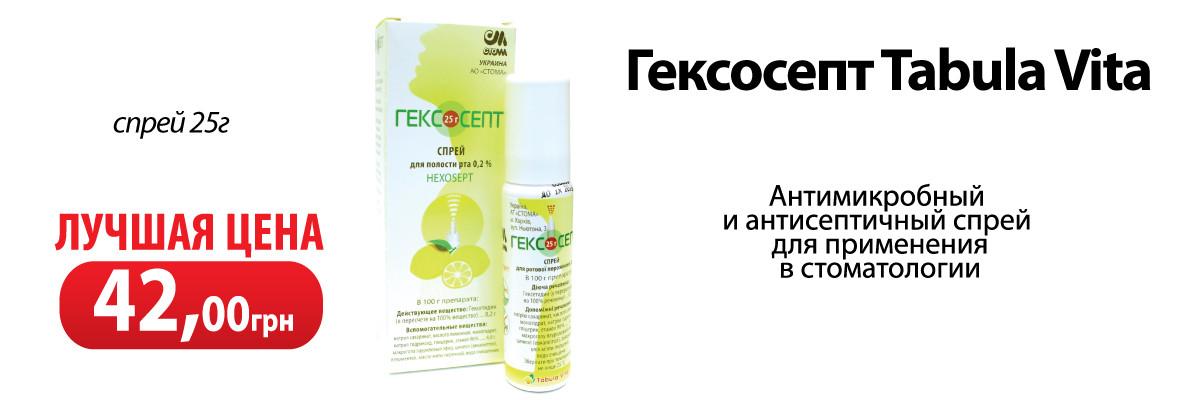 Гексосепт Tabula Vita (спрей для полости рта) - лучшая цена 42 грн