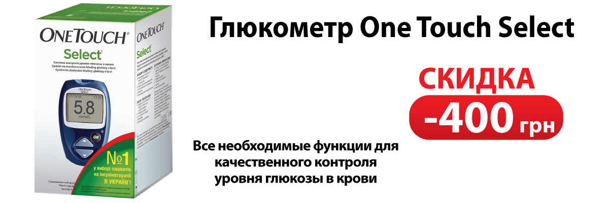 Глюкометр Ван Тач Селект - скидка 400 грн