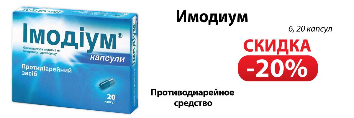 Имодиум противодиарейное средство (6, 20 капсул) - скидка 20%