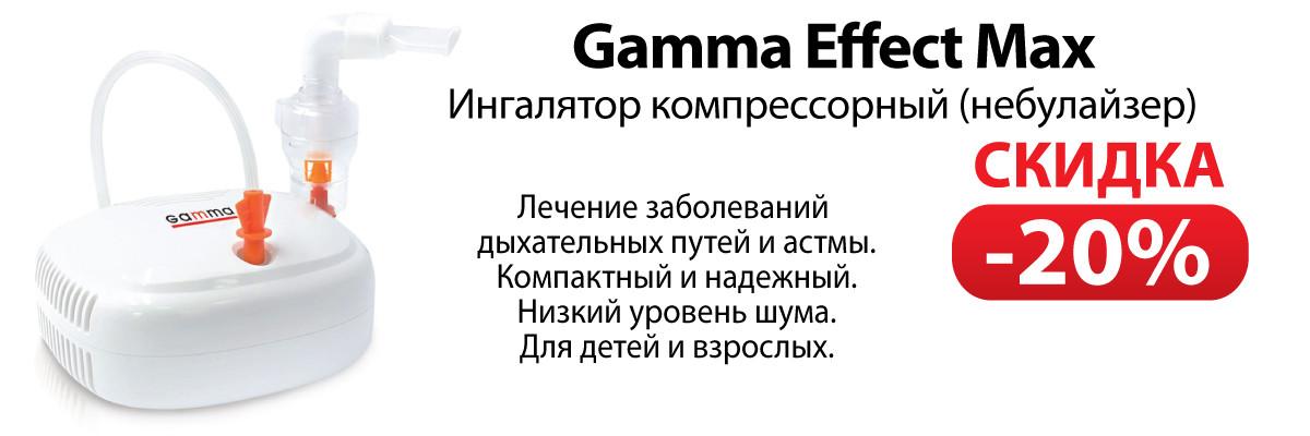 Ингалятор компрессорный Gamma Effect Max - скидка 20%