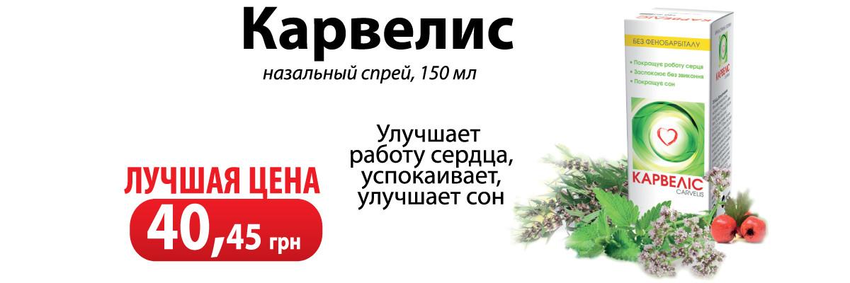 Карвелис капли 100мл - лучшая цена 40,45 грн