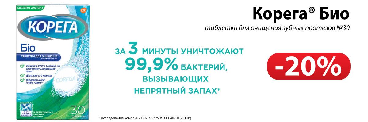 Корега Био (30 таблеток для очистки зубных протезов) - скидка 20%