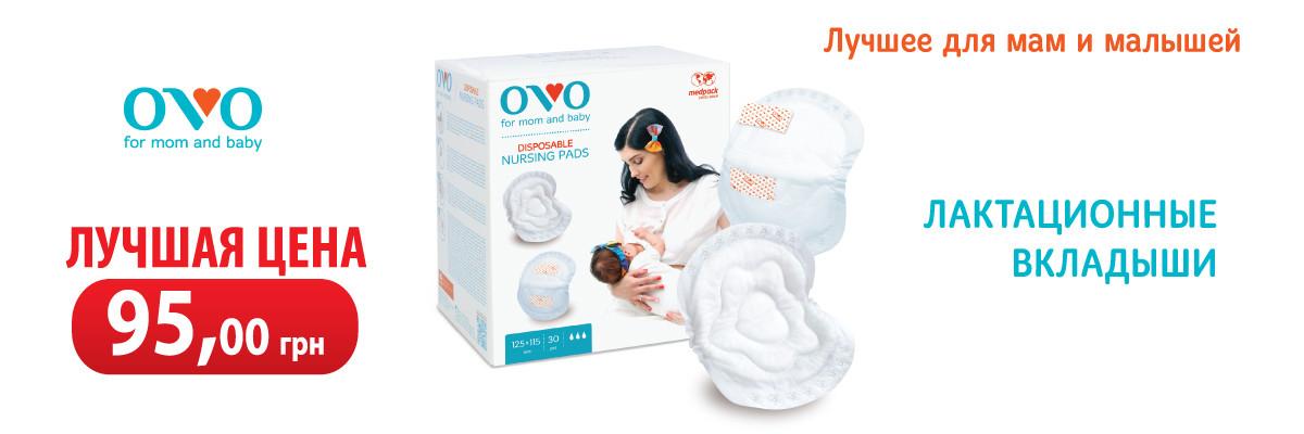 Лактационные вкладыши OVO 30 шт - лучшая цена 95 грн