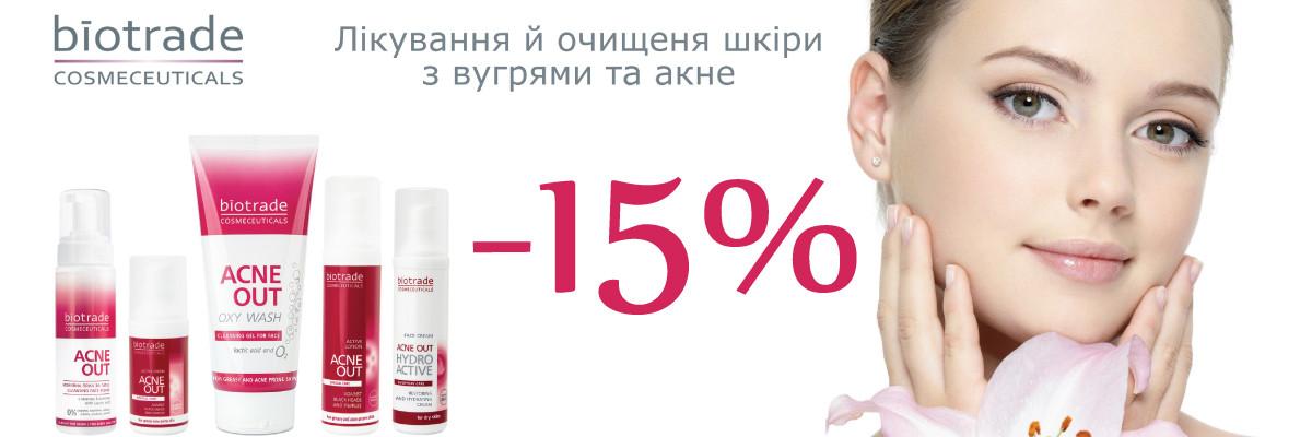 Лечебная косметика Biotrade -15%