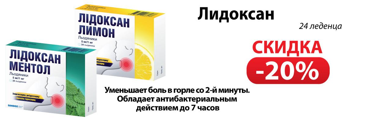 Лидоксан от боли в горле (24 леденца) - скидка 20%
