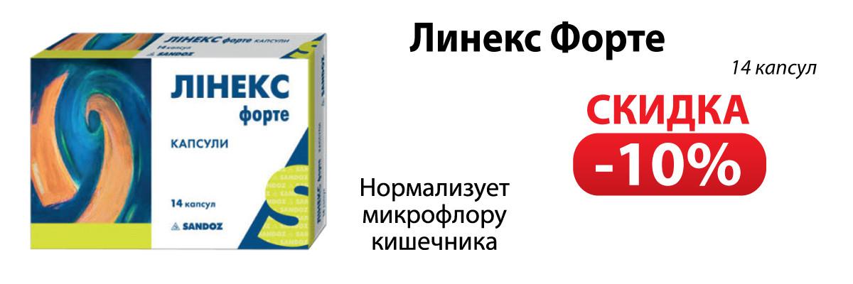 Линекс Форте (14 капсул) - скидка 10%