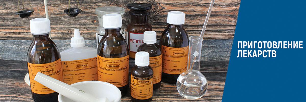 Возрождаем аптечные традиции: приготовление лекарств в аптеке