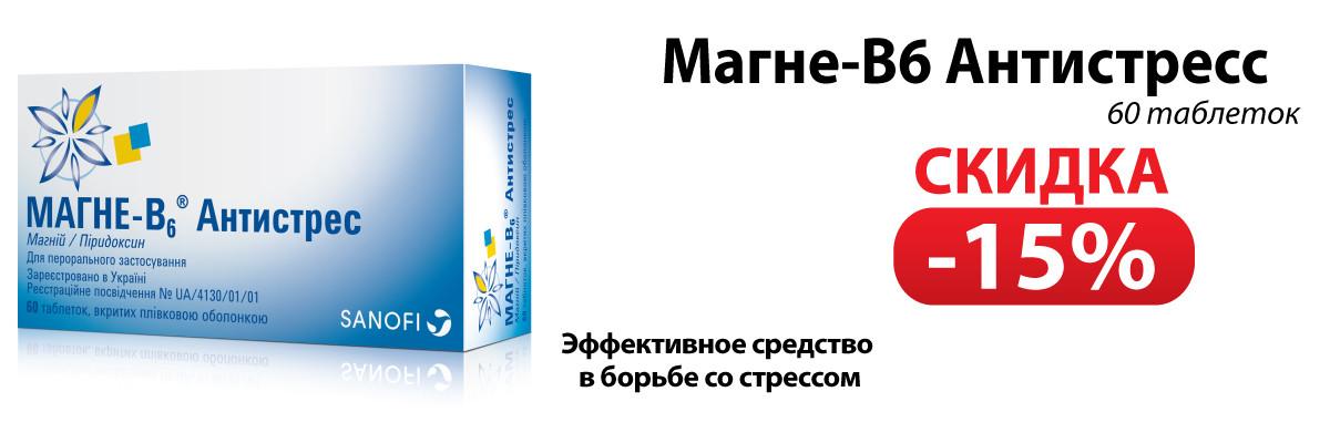 Магне-В6 Антистресс (60 таблеток) - скидка 15%