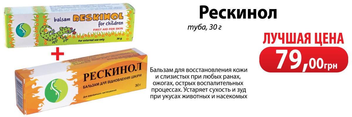 Набор Рескинол + Рескинол для детей - лучшая цена 79 грн