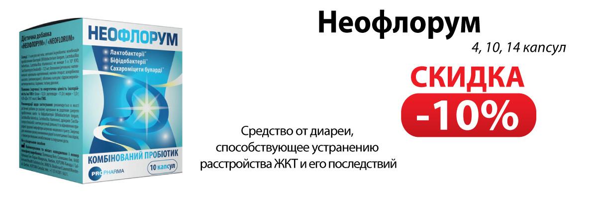Неофлорум (4, 10, 14 капсул) - скидка 10%