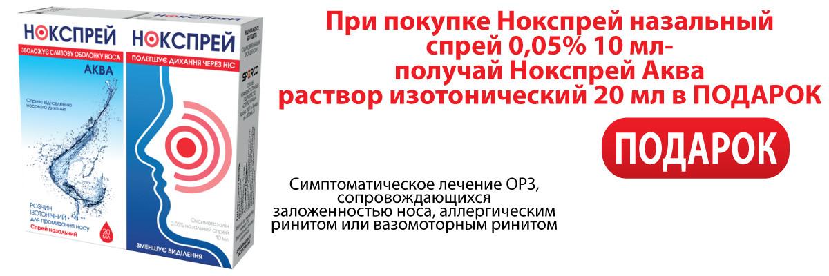 Нокспрей назальный спрей 0,05% 10мл + ПОДАРОК Нокспрей Аква раствор изотонический 20мл