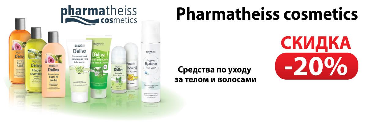 Pharmateiss cosmetics средства по уходу за телом и волосами - скидка 20%