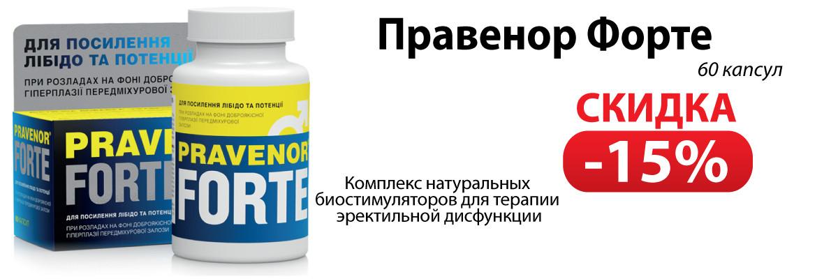 Правенор от простатита простатиты у мужчин признаки анализы