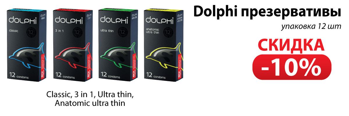 Презервативы Dolphi упаковка 12 шт - скидка 10%