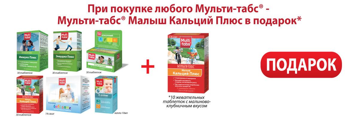 При покупке любого Мульти-табс - Мульти-табс Малыш Кальций Плюс (10 таблеток) - в ПОДАРОК