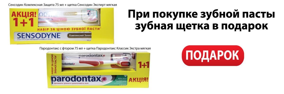 При покупке зубной пасты Пародонтакс/Сенсодин - зубная щетка в ПОДАРОК