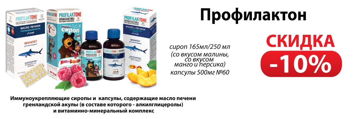 Профилактон (иммуноукрепляющие сиропы и капсулы) - скидка 10%
