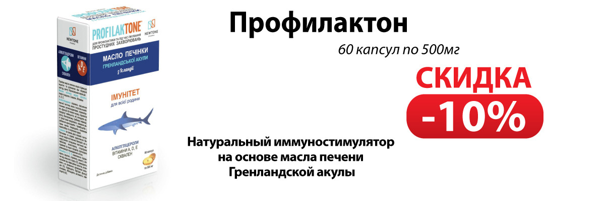 Профилактон масло печени гренландской акулы (60 капсул) - скидка 10%
