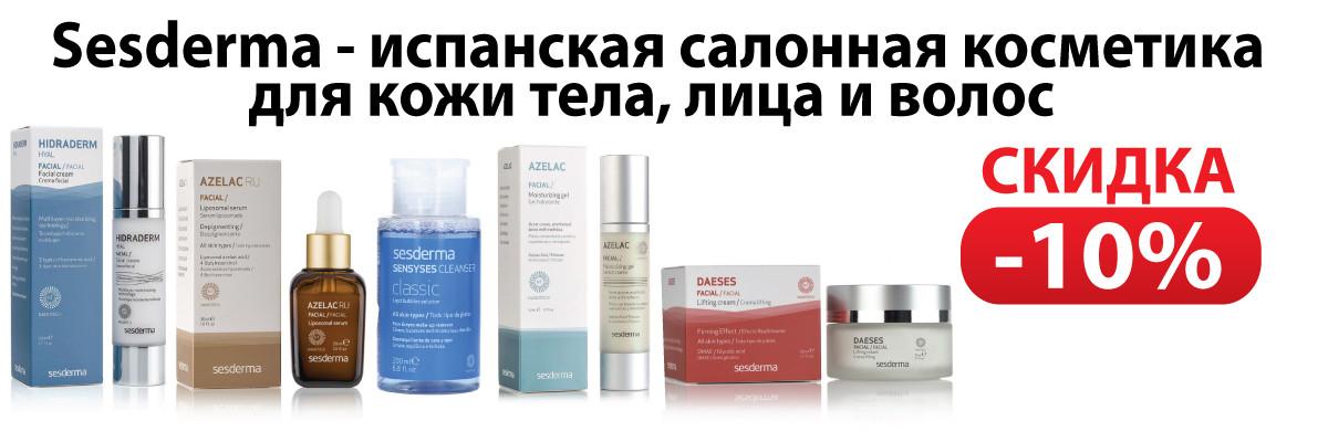Sesderma профессиональная косметика по уходу за кожей - скидка 10%