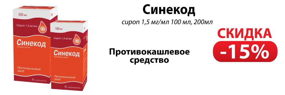 Синекод (сироп от кашля 100мл и 200мл) - скидка 15%