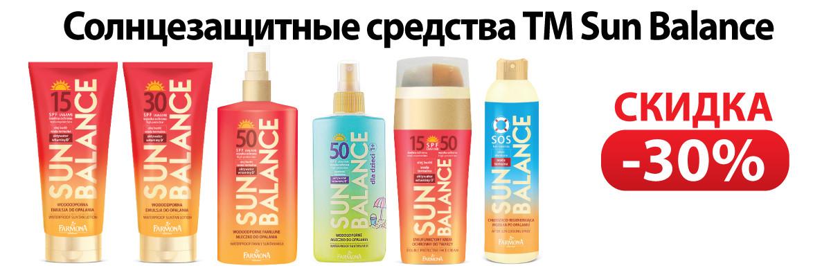 Солнцезащитные средства Sun Balance - скидка 30%