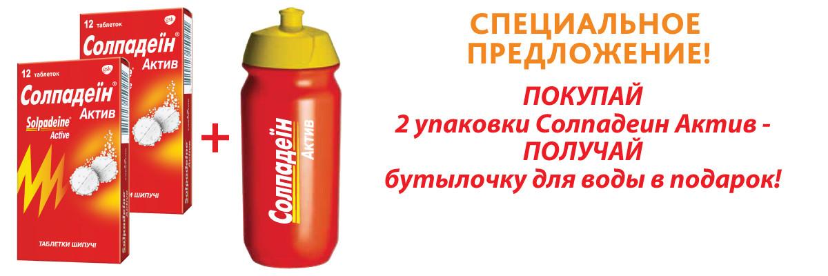Солпадеин Актив №12 (2 упаковки) - бутылка для воды в ПОДАРОК