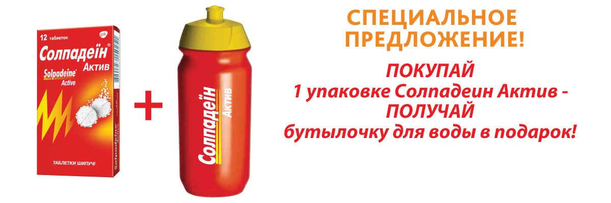 Солпадеин Актив №12 - бутылка для воды в ПОДАРОК