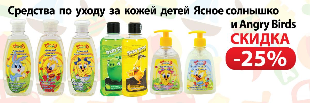 Средства по уходу за кожей детей Ясное Солнышко/Angry Birds - скидка 25%
