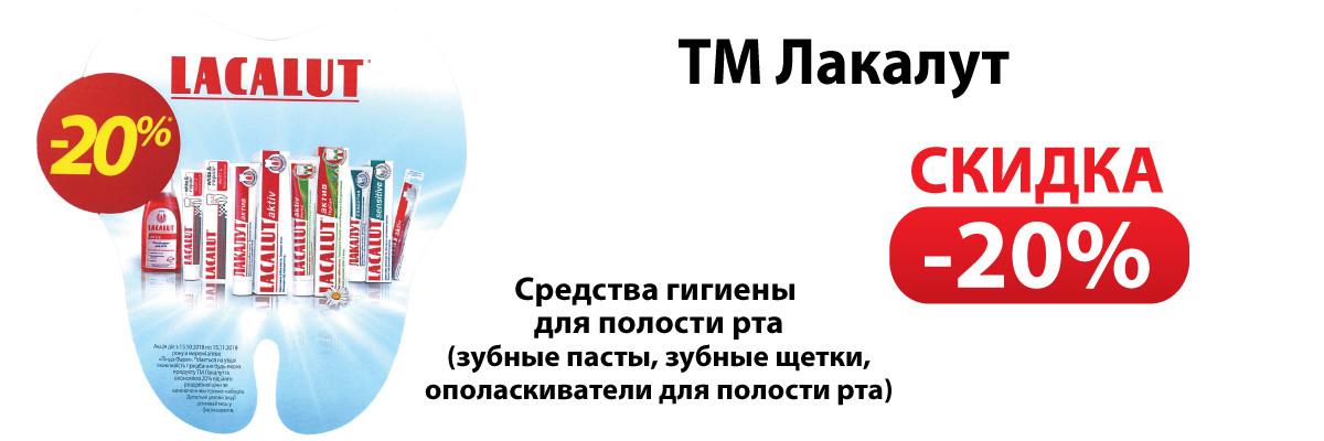 Средства по уходу за полостью рта ТМ Лакалут - 20%