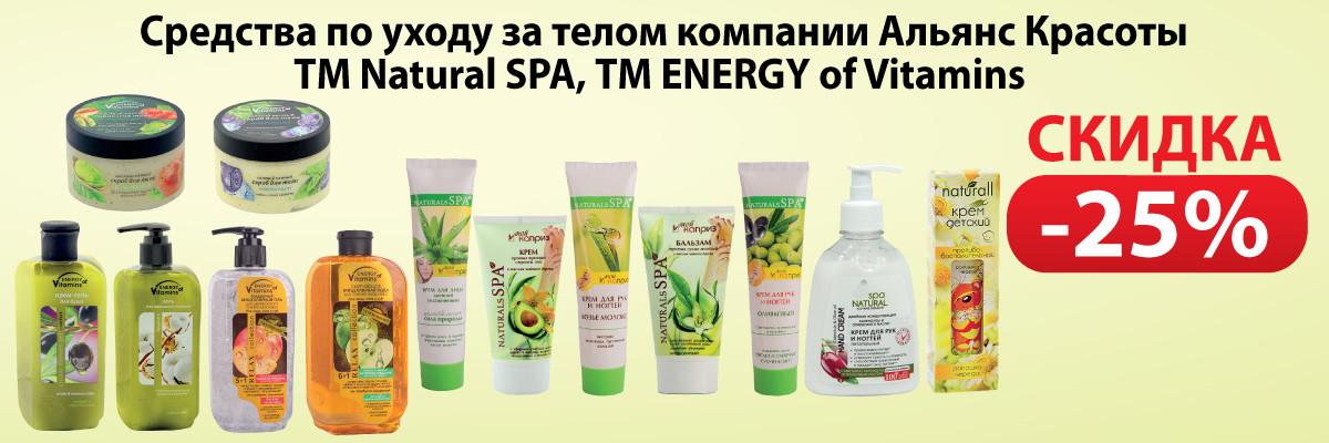 Средства по уходу за телом ТМ Energy of Vitamins, ТМ Natural Spa - скидка 25%
