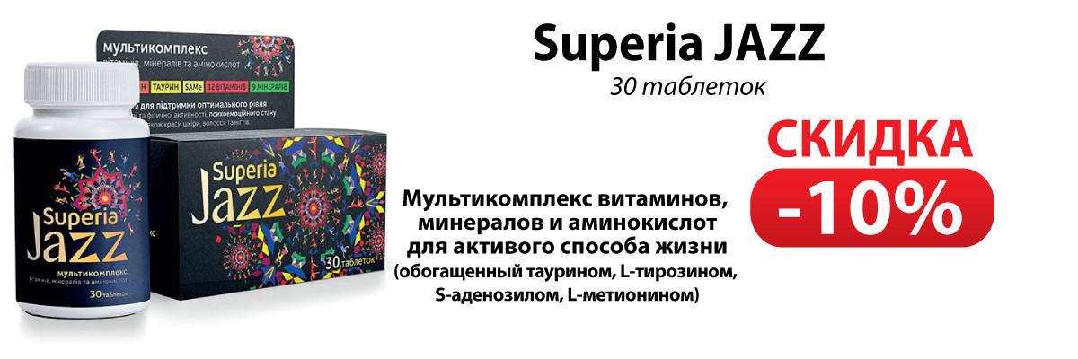 Суперия Джазз мультикомплекс витаминов и минералов (30 таблеток) -  скидка 10%