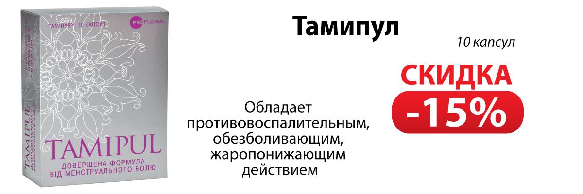 Тамипул (10 капсул) - скидка 15%
