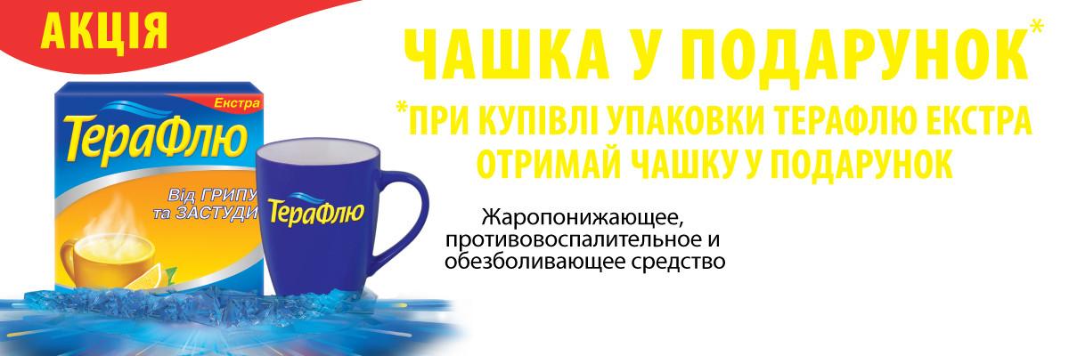 Терафлю Экстра от гриппа и простуды (10 пакетов) - чашка в ПОДАРОК