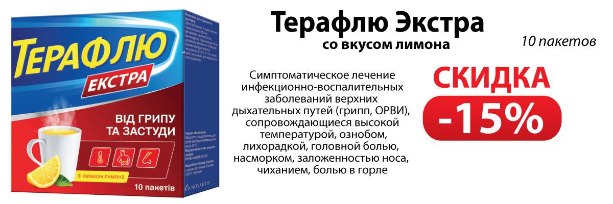 Терафлю Экстра от гриппа и простуды (10 пакетов) - скидка 15%