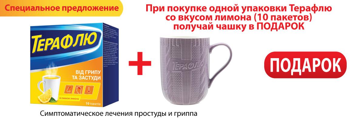 Терафлю от гриппа и простуды (10 пакетов) - чашка в ПОДАРОК