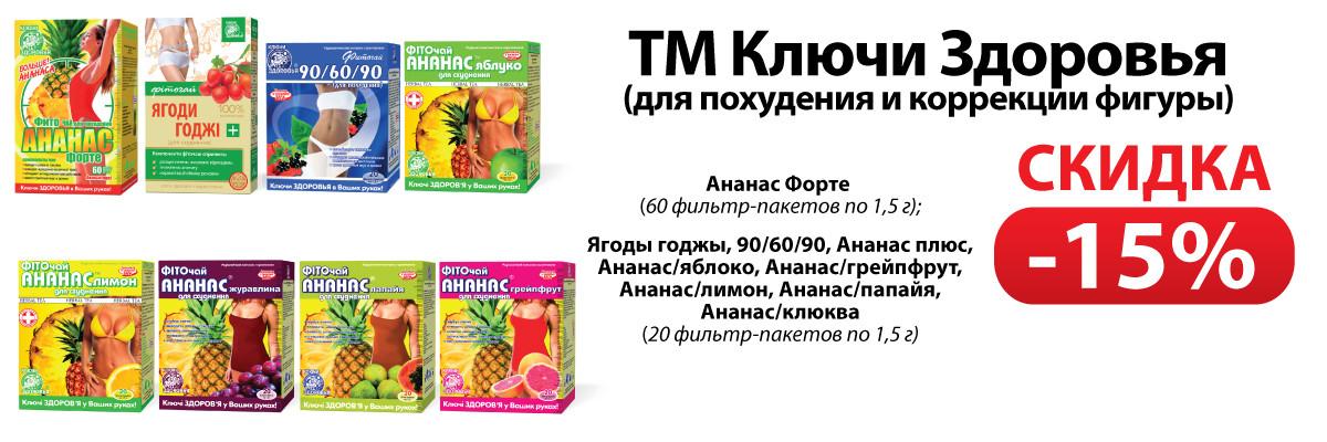 ТМ Ключи Здоровья (фиточаи для похудения и коррекции фигуры) - скидка 15%